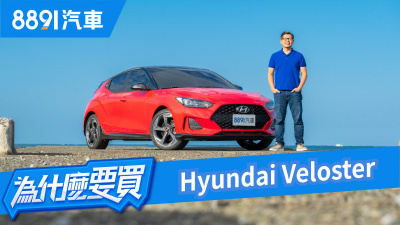 叫陣歐系鋼炮全新Hyundai Veloster夠本事了嗎?| 8891新車