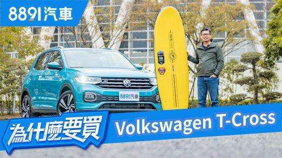 歐系跨界新血VW T-Cross報到!但能抵抗日韓大軍嗎?| 8891新車