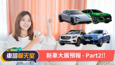 2019新車大展預報搶先看!-Part 2  | 8891新車