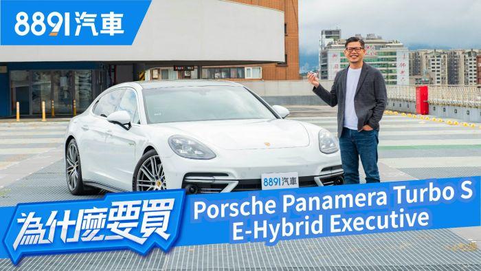 當錢不是問題,Porsche Panamera Turbo S E-Hybrid Executive 還會有缺點嗎?| 8891新車