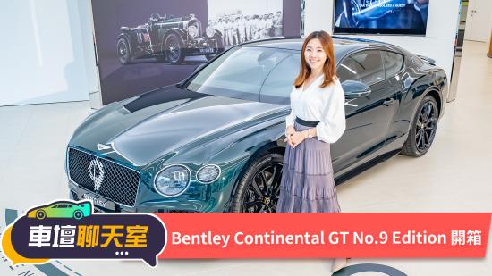 全球只有100輛!1900萬起的Bentley Continental GT No.9開箱! | 8891新車