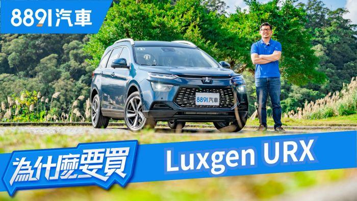 品牌翻身就靠他!Luxgen URX七人座到底行不行?| 8891新車