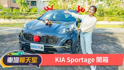 KIA Sportage開箱,蓓蓓的韓式聖誕節初體驗! | 8891新車