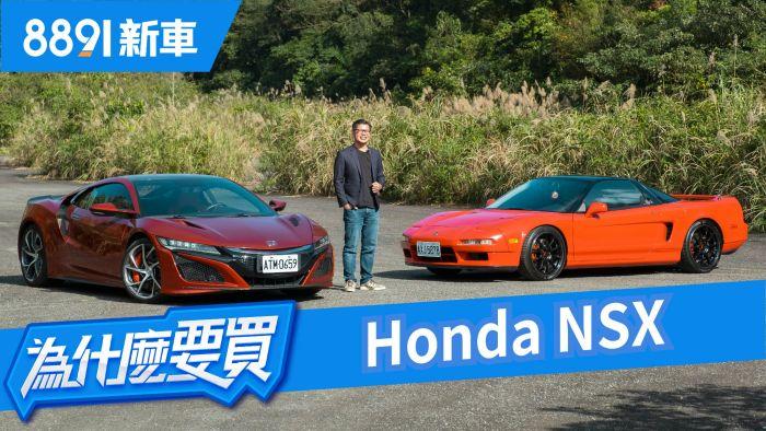 油電超跑Honda NSX,能與歐洲的超跑大軍抗衡嗎?| 8891新車