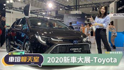 蓓蓓帶你逛車展-Toyota 旅行車來了Corolla Touring Sport搶先看! | 8891新車