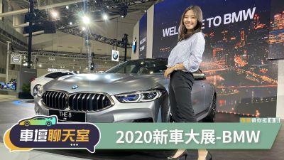 蓓蓓帶你逛車展-BMW全新M850i/M235i Gran Coupe搶先看! | 8891新車