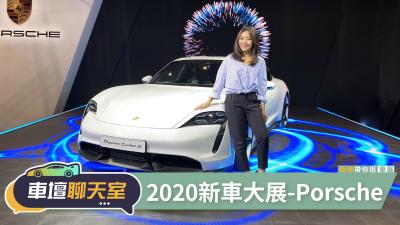 蓓蓓帶你逛車展-Porsche首款純電車Taycan登場,經典戰車935、919搶先看!| 8891新車