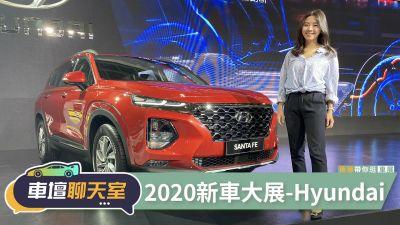 蓓蓓帶你逛車展-Hyundai 大改款Santa Fe、品牌旗艦Palisade搶先看!| 8891新車