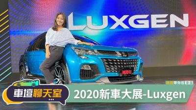 蓓蓓帶你逛車展-Luxgen挑戰你的想像,300匹的性能休旅MBU搶先看! | 8891新車