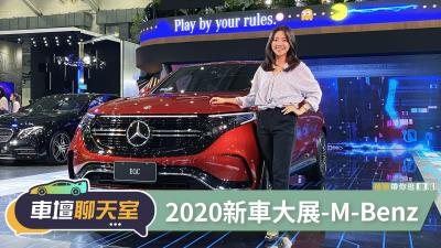 蓓蓓帶你逛車展-M-Benz展未來藍圖,品牌首款純電休旅EQC搶先看! | 8891新車