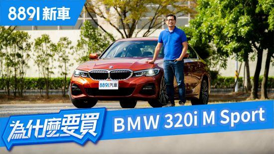 回歸操駕本格!320i M Sport是我們理想中的那輛BMW嗎?| 8891新車
