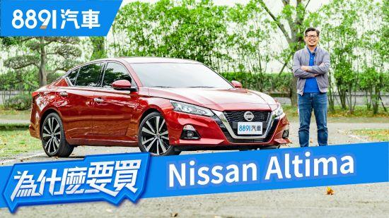Nissan Altima體質好、賣相佳,但卻註定小眾?| 8891新車