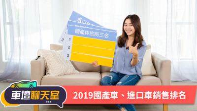 2019全年回顧,進口、國產銷售大排行! | 8891新車