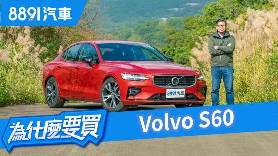 士別三日Volvo S60操控媲美BMW?可惜!還差一點!   8891新車