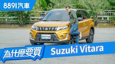 小改後的Suzuki Vitara看似十項全能,但為何仍屬小眾?   8891汽車