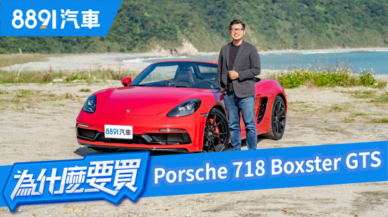 棄雙B買Porsche 718 Boxster GTS,剛好而已?|8891汽車
