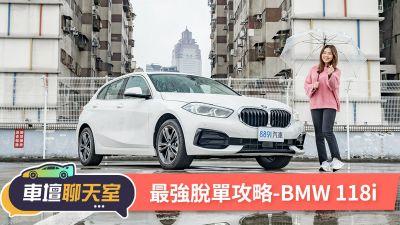 情人節脫單攻略!BMW 118i會是脫單神車嗎?|8891汽車