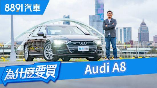 2020 Audi A8會是大型豪華房車的C/P值首選嗎?|8891汽車