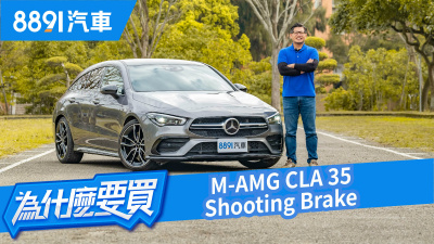 M-AMG CLA 35 SB性能獵跑會是好爸爸們的好選擇嗎?|8891汽車