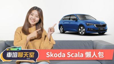 歐洲車國產價!開箱Golf的雙胞胎兄弟Skoda Scala!|8891汽車