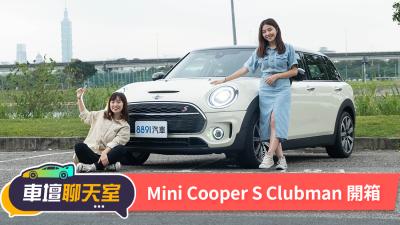 小孩才做選擇!可愛、個性,我全都要!Mini Cooper S Clubman開箱! 8891汽車