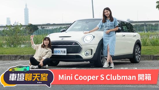 小孩才做選擇!可愛、個性,我全都要!Mini Cooper S Clubman開箱!|8891汽車
