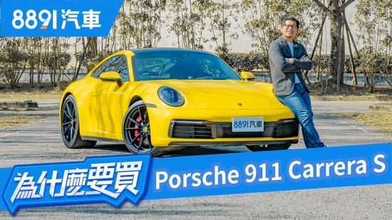 Porsche 911 Carrera S 賣的是情懷還是真本事? 8891汽車