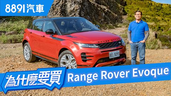 Range Rover Evoque 允文允武又能探險,但能打敗雙B嗎?|8891汽車