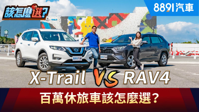 C/P值之爭!Nissan X-Trail對決Toyota RAV4該怎麼選?|8891汽車