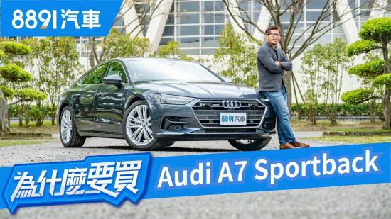 對決Benz CLS、BMW 6GC,Audi A7 Sportback有勝算嗎?|8891汽車