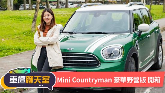 任性也能很實際,Mini Cooper Countryman野營版開箱!|8891汽車