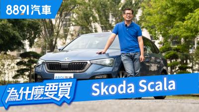 進口車國產價!Skoda Scala會是中型掀背的入門首選嗎?|8891汽車