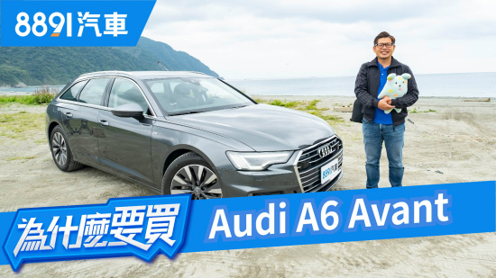 不准下車!阿基拉挑戰在Audi A6 Avant上生活24小時!|8891汽車