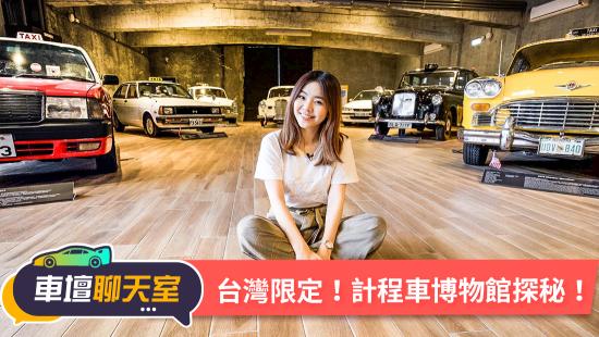 被飛機撞到的計程車也在這!蓓蓓帶你逛計程車博物館!|8891汽車