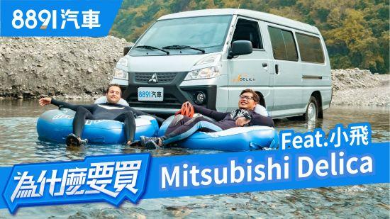 開新得利卡露營去!營火、野炊、泛舟,阿基拉落水啦!feat. Xiaofei小飛|8891汽車