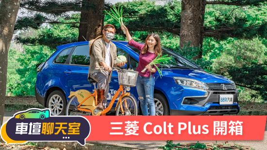 買空間還是買安全?Colt Plus腳踏車都裝的下,但是只有兩氣囊!|8891汽車