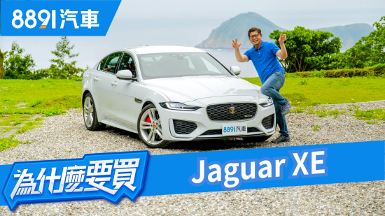 I Wanna Know你行不行?Jaguar XE真能力戰雙B?|8891汽車