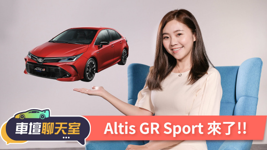 特仕在哪?怎麼看不出來!Toyota Altis GR Sport懶人包!|8891汽車
