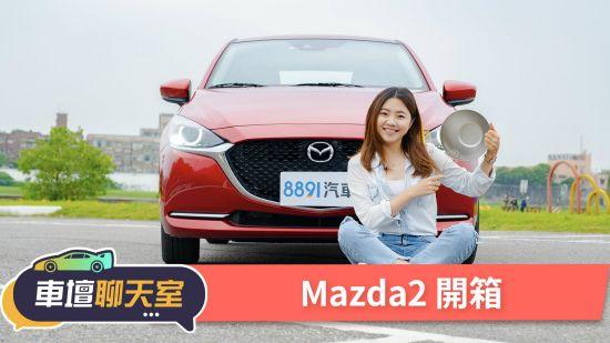蓓蓓接招!在Mazda2上做400次咖啡到底行不行!|8891汽車