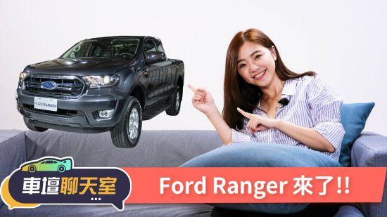 全能皮卡百萬有找!New Ford Ranger職人版開箱!|8891汽車