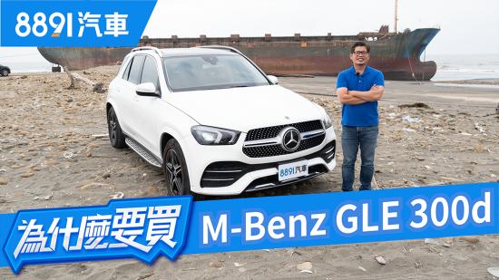 M-Benz GLE家用越野兩相宜,但遇上X5扛得住嗎?|8891汽車