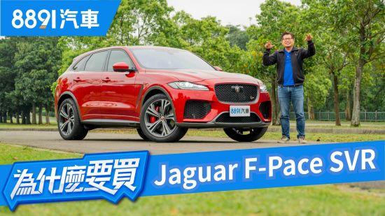 便宜100萬動力還更大!為什麼不買Jaguar F-Pace?|8891汽車