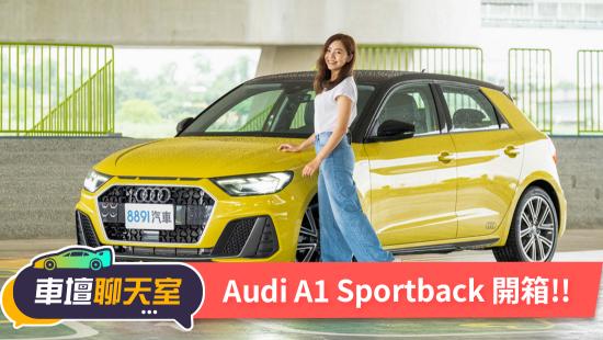 阿基拉要試的車被蓓蓓搶走啦!Audi A1 Sportback開箱!|8891汽車