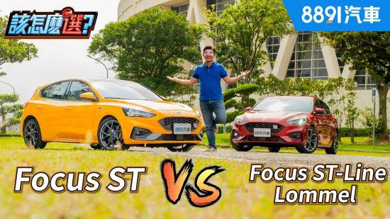 閉著眼睛也選ST?Focus ST VS. ST-Line這還要選?|8891汽車