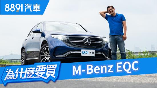 百年經驗的差距到底有多大?M-Benz EQC讓阿基拉被蓋布袋也能微笑比讚?|8891汽車
