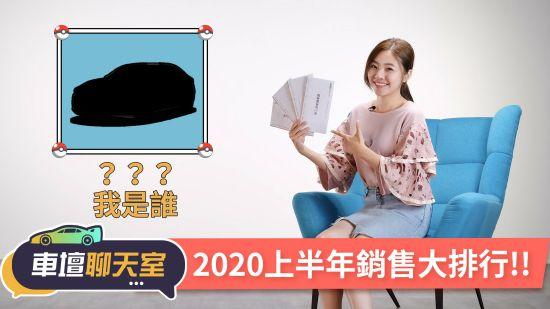 2020上半年,進口、國產汽車銷售大排行!|8891汽車