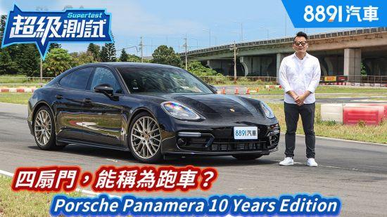 四扇門 稱得上跑車嗎?Porsche Panamera 10 Years Edition|8891汽車