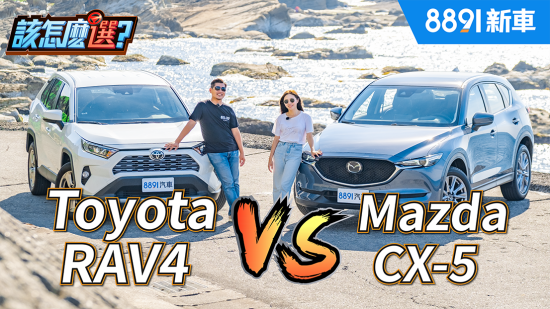 SUV駕駛撇步大公開!RAV4 VS. CX-5該怎麼選?|8891汽車