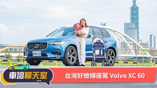 蓓蓓當媽了!?Volvo XC60是台灣好媳婦的最佳首選嗎?|8891汽車