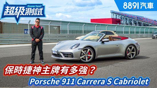 超級測試!保時捷神主牌有多強?911 Carrera S Cabriolet |8891汽車